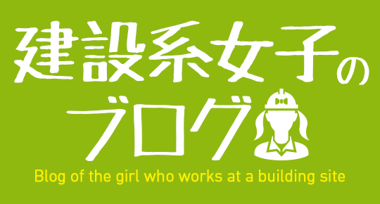 建設系女子のブログ|Blog of the girl who works at a building site